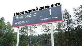 Последний день лета в Лемболово