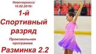 Новочеркасск 10.02.19г. 1-й спортивный разряд. П.П. Разминка 2.2