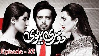 Dusri Biwi  Ep 22 - ARY Digital Drama