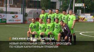 Лига мини футбола стартовала