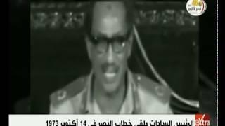 الآن   الرئيس الراحل السادات يلقي خطاب النصر في 14 أكتوبر 1973