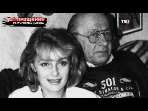 Евгений Евстигнеев и Ирина Цывина. Прощание