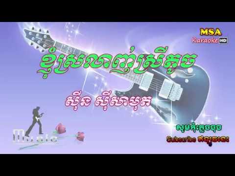 ខ្ញុំស្រលាញ់ស្រីតូច ភ្លេងសុទ្ធ   knhom srolanh srey touch MSA Karaoke