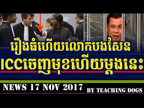 Khmer Hot News RFA Radio Free Asia Khmer Night Friday 11/17/2017