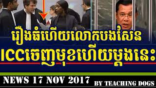 Khmer Hot News RFA Radio Free Asia Khmer Night Friday 11/17/2017