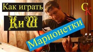 Как играть Король и Шут - МАРИОНЕТКИ / АККОРДЫ БОЙ / урок на гитаре