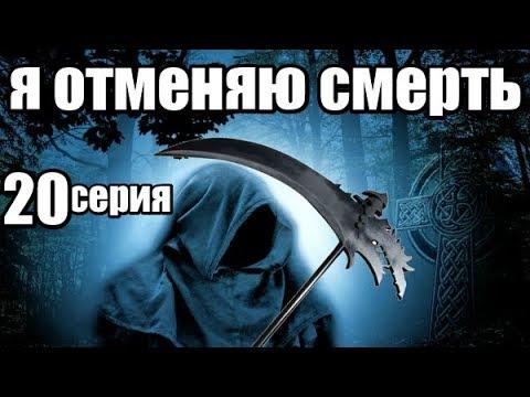 Мистический Сериал 20 серии из 24 (детектив,мистика, триллер)