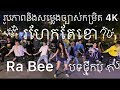 Ro Hek Te Khor Dance Shooting MV by Ra Bee