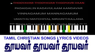 TAMIL CHRISTIAN SONGS / LYRICS VIDEO /தூயவர் தூயவர் தூயவர்