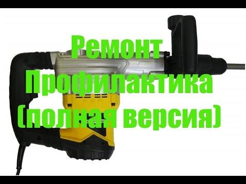Как отремонтировать отбойный молоток (полная версия)
