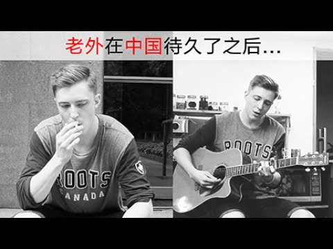 老外在中国待久了之后 (二)  //  Foreigner Being In China For Too Long part 2