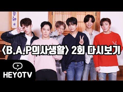 [Full] B.A.P의 사생활 2회 다시보기 (Private Life Of B.A.P) @해요TV 170921