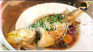 簡單小菜篇 - 清蒸黃花魚(肉甜少骨,益氣健脾,補腎明目)