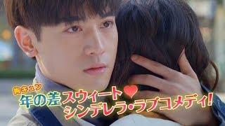 カノジョの恋の秘密 第30話
