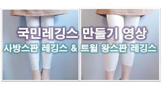 사방스판&왕스판트윌 비교영상/편하고 쉬운 레깅스…