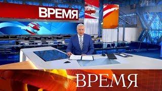 """Выпуск программы """"Время"""" в 21:00 от 19.07.2019"""