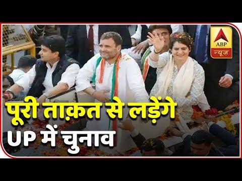 Rahul Gandhi: Will Fight Lok Sabha Polls With Full Might In UP | ABP News