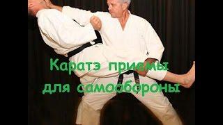 Научиться каратэ / Каратэ приемы для самообороны(Научиться в каратэ самозащите и освоить приемы самообороны можно из уроков каратэ, которые демонстрирует..., 2016-04-12T19:59:06.000Z)