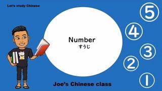 【台灣の中國語を勉強しましょ 】Let's learn numbers in Chinese! 讓我們一起學數字的中文吧!#WithMe and learn