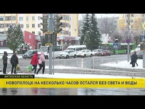 Сегодня днём без света остался Новополоцк