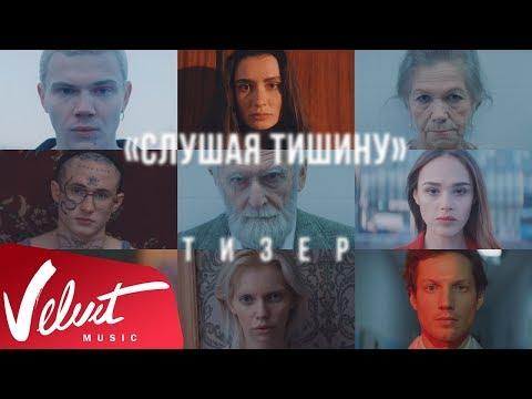 Тизер: Владимир Пресняков - Слушая тишину thumbnail