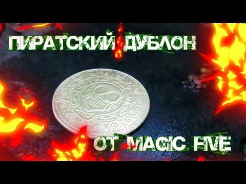 ПИРАТСКИЙ ДУБЛОН ОТ MAGIC FIVE | WONDER MAKERS