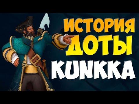 видео: ИСТОРИЯ ГЕРОЕВ dota 2: kunkka