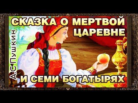 ✅ СКАЗКА О МЕРТВОЙ ЦАРЕВНЕ И СЕМИ БОГАТЫРЯХ. А.С. Пушкин. (ПОЛНАЯ ВЕРСИЯ) Аудиосказки для детей