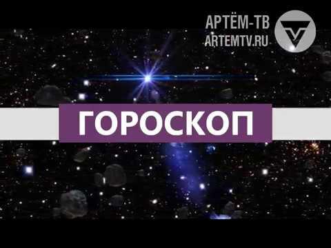 астрологический гороскоп на 15.02.2017