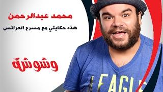 بالفيديو .. محمد عبد الرحمن: هذه حكايتي مع مسرح العرائس