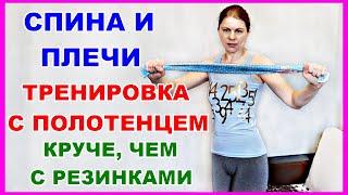 Спина и Плечи Будут Гореть Тренировка Дома с полотенцем Упражнения лучше чем с фитнес резинками