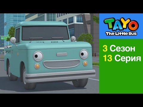 Приключения Тайо, 13 серия, Коко и Чамп едут в город , мультики для детей про автобусы и машинки