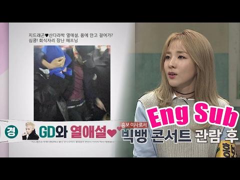 [선공개] 핫한 근황의 그녀! 산다라 박(Sandara Park), GD와의 '심쿵 해프닝♥' 말하는대로 18회