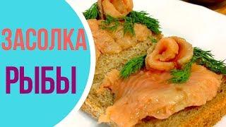 Рецепт засолки красной рыбы на праздничный стол