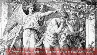 Лекция 22 - Добро и зло. Драма Адама и Евы в Райском саду. Школа Православия 2016