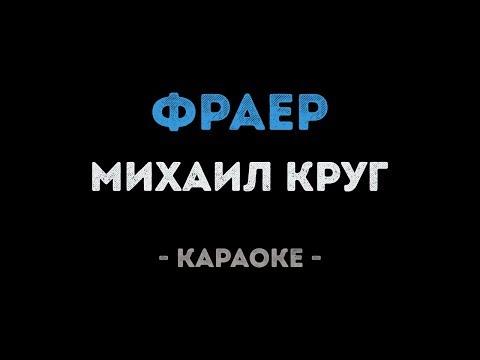 Михаил Круг - Фраер (Караоке)