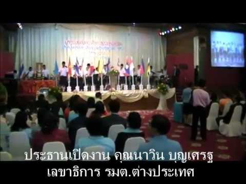 เปิดโลกการศึกษาสู่อาเซียน สพป2