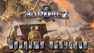 BLITZKRIEG 2 - Стратегия про Вторую Мировую войну!  (Прохожу обучение)