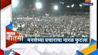 Zee24Taas: Raj Thackeray first speech in Pune for loksabha