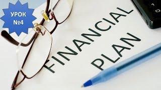 #Школа #Финансового #Планирования Урок 4