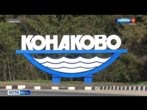 В Тверской области из-за коронавируса ограничили въезд в Конаково