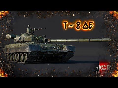 Т-80Б: Как ужиться