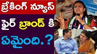 SHOCKING! Why Roja Became silence Now A days | Latest News | Ysrcp Fire Brand | Jagan |
