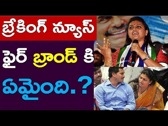 Jagan pacifies rojas disappointment. Promises better opportunities in future.