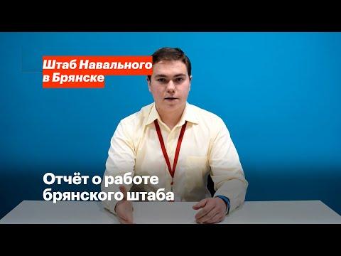 Отчёт о работе брянского штаба.