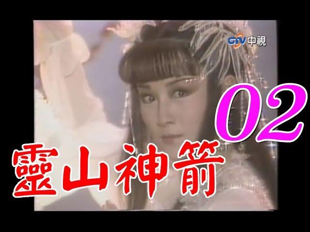 『靈山神箭』第2集(潘迎紫 孟飛 黃文豪 沈海蓉)_1987年