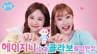 헤이지니와 봄다방의 콜라보 촬영현장 ^ㅅ^ 리얼앤클레이 기대해주세요♡
