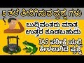 ಬುದ್ಧಿವಂತರು ಮಾತ್ರ | Kannada Tricky Questions - IAS Interview Tricky Questions and Answers In Kannada