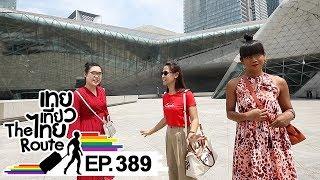 เทยเที่ยวไทย-the-route-ตอน-389-พาเที่ยว-guangzhou-china