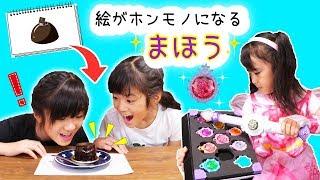絵がほんものになる魔法!★ホンモノガーネット★ thumbnail